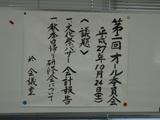 第2回オール委員会2.JPG
