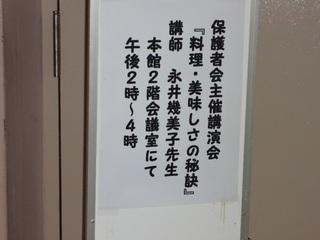 講演会3.jpg