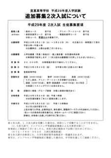 2017 2次入試生徒募集要項.jpg