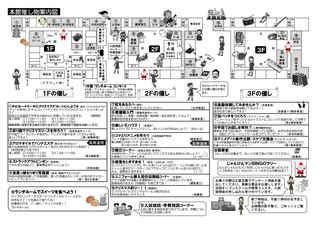 2017第4回オープンスクール案内図.jpg