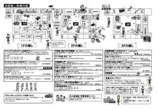 2017第2回オープンスクール案内図02.jpg
