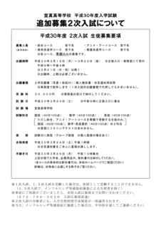 2018 2次入試生徒募集要項.jpg