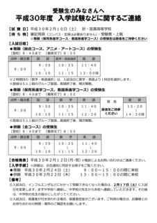 2018入学試験などに関するご連絡.jpg