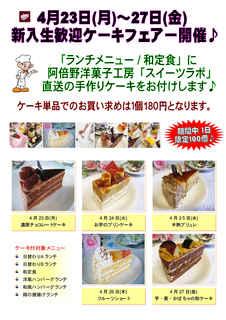 ケーキフェアー .jpg