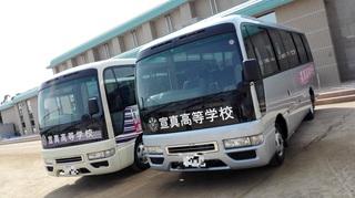 スクールバス.jpg