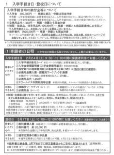 入学までのご案内(専願手続き).jpg