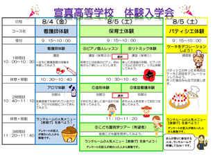 宣真高校体験入学会.jpg