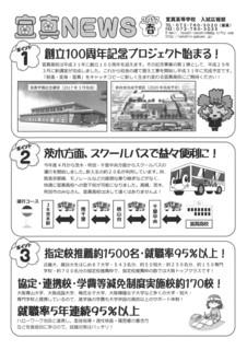 宣真NEWS2017_page001.jpg