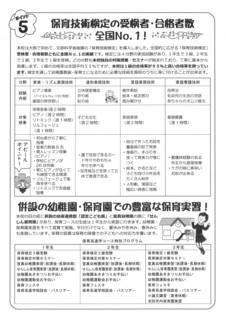 宣真NEWS2017_page003.jpg