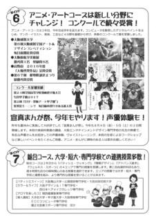 宣真NEWS2017_page004.jpg