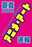 速報表紙.jpg