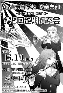 宣真高校吹奏楽部第8回定期演奏会.png