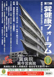 巽健康フォーラム_page001.jpg