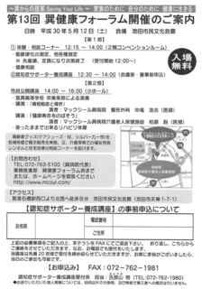 巽健康フォーラム_page002.jpg